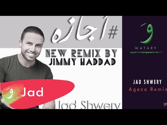 Jad Shwery  - Agaza Remix by Jimmy Haddad (Lyric Video) / جاد شويري  - أجازة رمكس