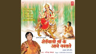 Jyotianwali Maa Ki Jyot