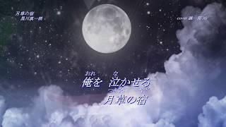 新曲「月草の宿」 黒川真一朗 誠一郎 hbが唄ってみた。2019年2月20日