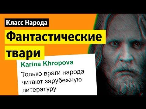 Одноклассники против фильма «Фантастические твари: Преступления Грин-де-Вальда» | Класс народа