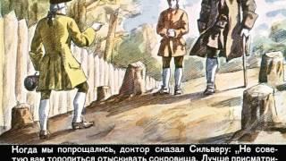 Детский кинозал Диафильм Остров сокровищ часть 2