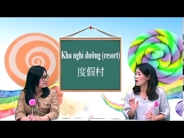 度假村 - 越南語教學 (RTI央廣 - 飛越世界GO)