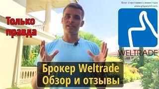 Смотреть видео WELTRADE отзывы