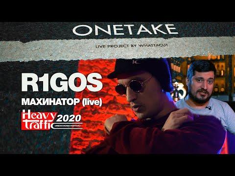 Rigos - Махинатор (новый трек live)  «Heavy Traffic 2020»