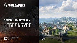 Небельбург - официальный саундтрек World of Tanks