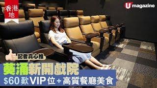 Publication Date: 2019-08-29 | Video Title: 【#香港地】葵涌新開戲院  $60歎VIP位 + 高質餐廳美