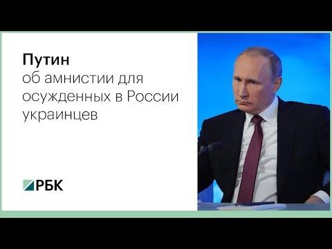 Путин об амнистии