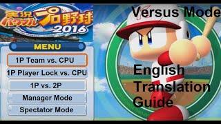 Power Pros 2016 English Translation Versus Mode Guide PS4 (Jikkyou Powerful Pro Yakyuu 16)