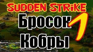 Игра по сети в стратегию Sudden Strike (Противостояние 3). Вторая мировая война