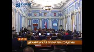 В Перми прошло очередное пленарное заседание гордумы