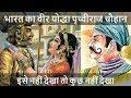 भारत का वीर योद्धा पृथ्वीराज | Great worrier Prathviraj Chauhan   prithviraj chauhan Mp3