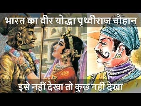 भारत का वीर योद्धा पृथ्वीराज   Great worrier Prathviraj Chauhan   prithviraj chauhan