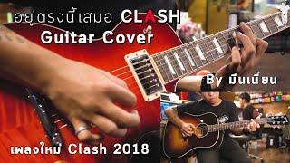 อยู่ตรงนี้เสมอ - Clash Guitar Cover (เต็มเพลงห้ามพลาดเด็ดขาดจริงๆนะ) By มีนเนี่ยน