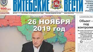 Витебские вести, обзор номера 26.11.2019 г.