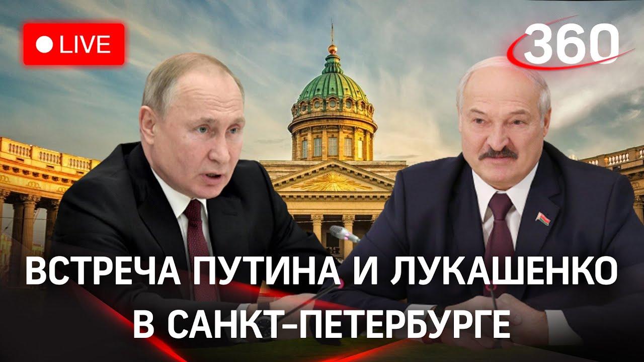Лукашенко прибыл на встречу с Путиным в Санкт-Петербурге