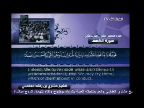 Surah Al Kahf   First and Last 10 of ayat Mishary bin Rashid Al Afasy