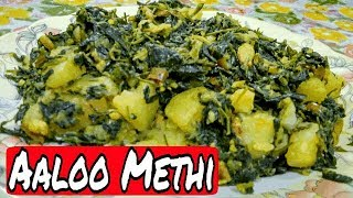 Aaloo Methi ki Sabzi / Traditional, Easy And Delicious/ Fenugreek Potato Regards recipe *By Zaika e
