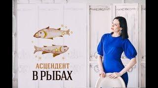 видео Гороскоп Льва - асцендент в Рыбах