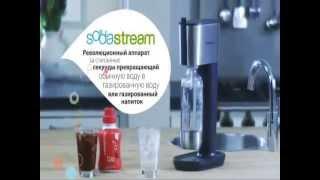 Сифон для газирования воды SodaStream(Современный сифон для газирования воды дома. За несколько секунд вы сможете создать любой газированный..., 2014-04-17T14:53:51.000Z)