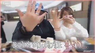 반지선물까지 .. 드디어 미노에게도 봄날이 오는걸까요? [Feat. 송하정] /편집자마음강제우결각