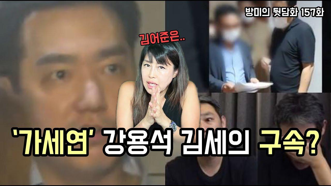 '가세연' 강용석 김세의 구속? [방미의 뒷담화 157화]