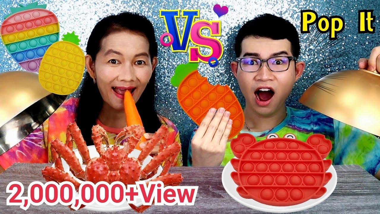 ชาเลนจ์ POP IT VS อาหารจริง ป๊อปอิทกินได้ #Mukbang Edible POP IT VS REAL FOOD CHALLENGE:ขันติ
