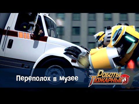 Роботы-пожарные - Серия 21 - Переполох в музее  - Премьера сериала- Новый мультфильм про роботов