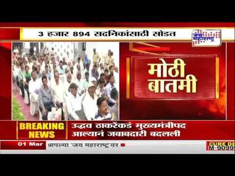 Mill Workers | म्हाडा मुख्यालयात मुख्यमंत्री उद्धव ठाकरे यांच्या हस्ते सोडत | Marathi News