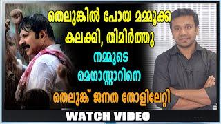 മമ്മൂക്ക വീണ്ടും മിന്നിച്ചു | Yathra Song | Mammootty | filmibeat Malayalam