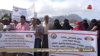 وقفة احتجاجية لموظفي شركة النفط في عدن