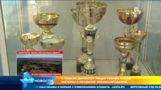 Директора лицея в Томске уволили из-за жалоб на нехватку учебников