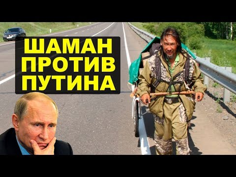Шаман идет изгнать Путина