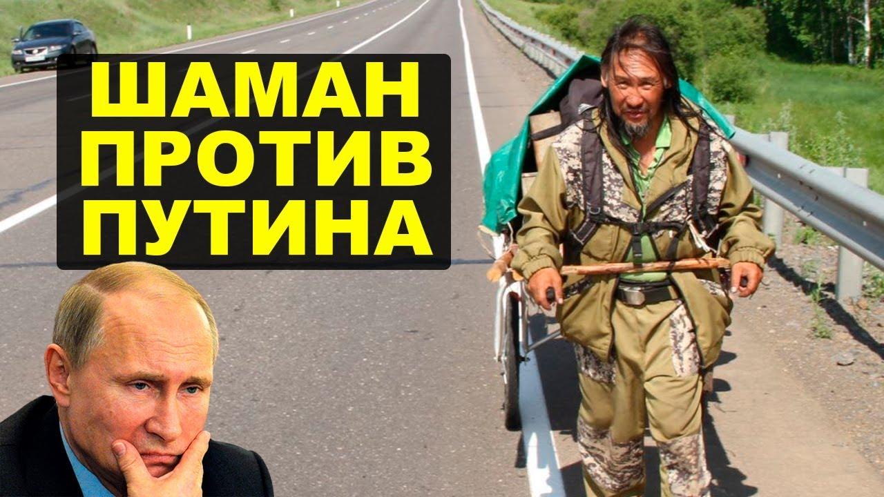 """Картинки по запросу """"якутский шаман идет в москву изгонять путина"""""""