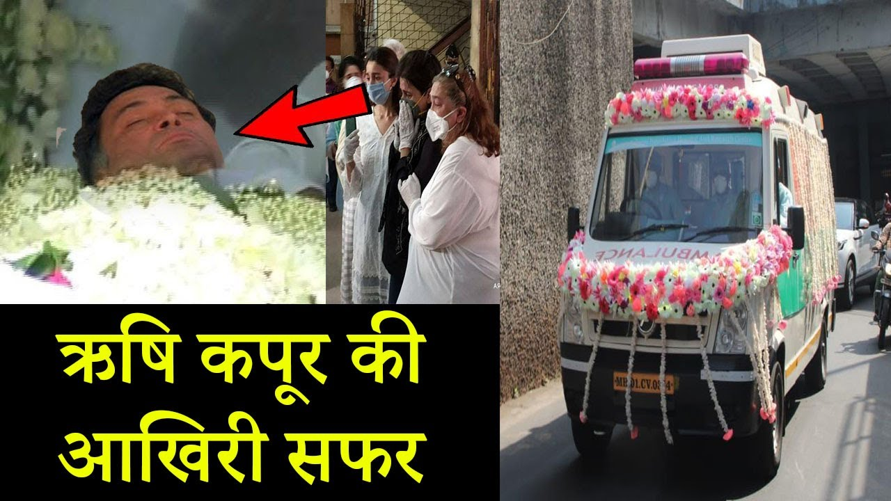 ऋषि कपूर का निधन I Rishi kapoor death I Rishi kapoor ...