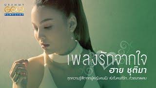 รวมเพลง-เพลงรักจากใจ-ฮาย-ชุติมา-ไม่บริสุทธิ์ใจ,ช้าเอิ่งเอย,หากบ่เคยฮักอ้าย