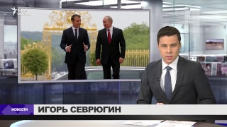 Путин и Макрон проводят встречу в Версале / Новости