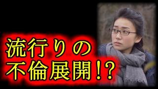 【東京タラレバ娘】視聴率過去最低!大島優子演じる小雪に「不倫女許せ...