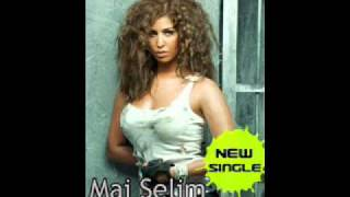 اغنية مى سليم - وخلاص 2010