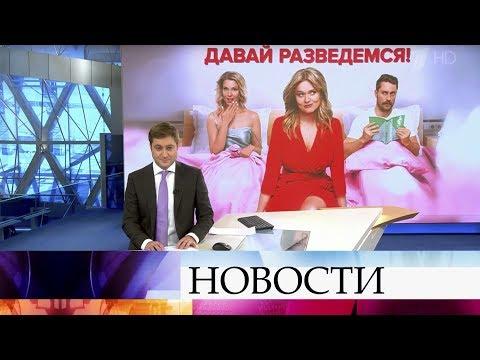 Выпуск новостей в 09:00 от 21.11.2019