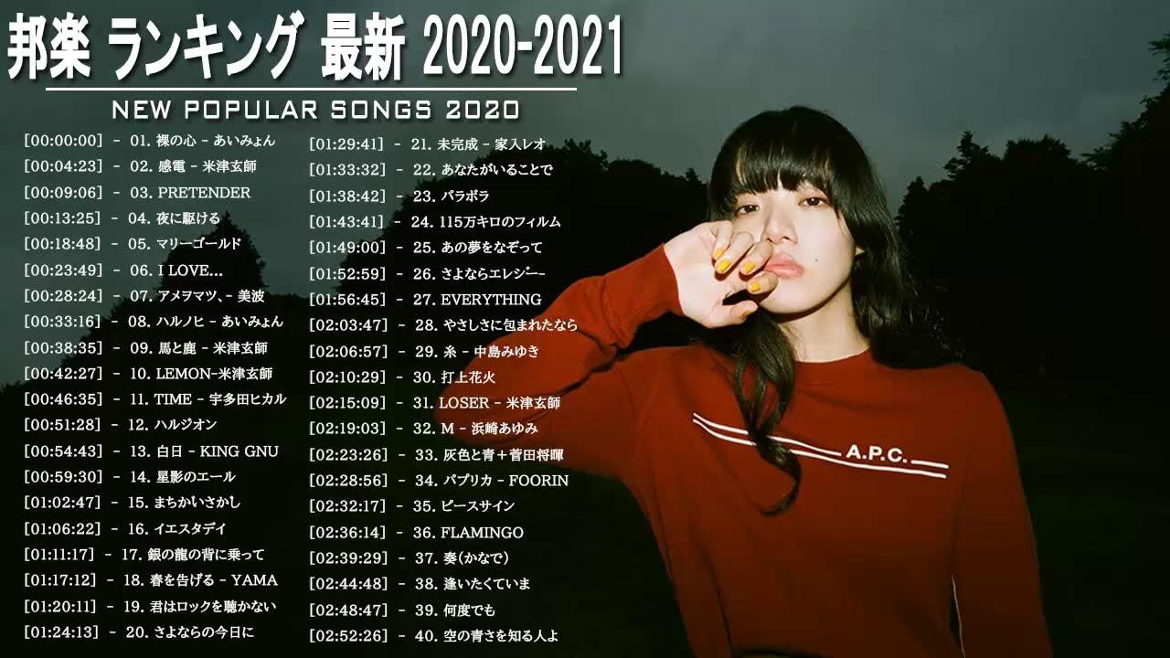 邦楽 ランキング 最新 2020 2021 ♫ ポップ 名曲集 J Pop Music ...