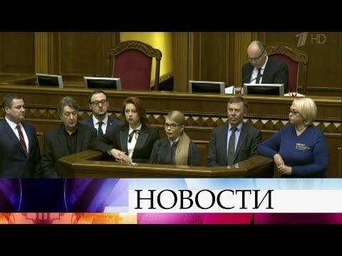 Юлия Тимошенко объявила о начале процедуры импичмента президенту Петру Порошенко.