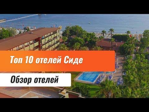 Топ 10 отелей Сиде. Лучшие отели Сиде. Отели Турции