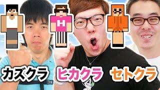 [開始は0:44]ヒカキン × カズ × 瀬戸弘司でダイヤのブーツをはけるかチャレンジ! Part 1 : Google Play Game Fest thumbnail