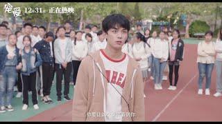《宠爱》发布推广曲《因为宠爱》MV(于和伟/吴磊/张子枫)【预告片先知|20191231】
