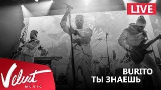 Live: Burito - Ты знаешь (Сольный концерт в RED, 2017г.)