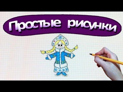 Простые рисунки #377 Как нарисовать Снегурочку