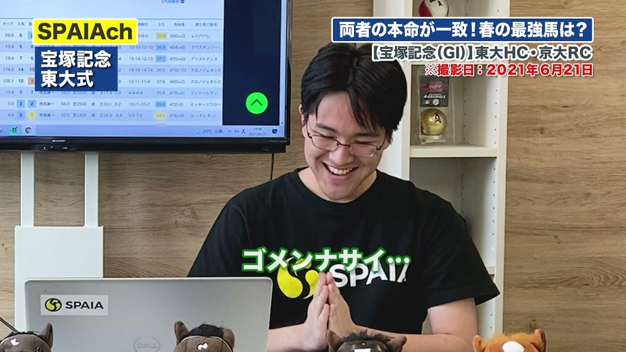 【宝塚記念 2021予想】クロノジェネシス、グランプリ3連覇なるか 牝馬3強それぞれの評価は?(東大・京大式)