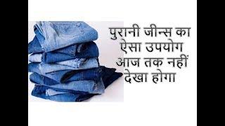 Old Jeans Reuse | Old Jeans Handbag | DIY Jeans Bag | OLd Jeans Recycling Idea