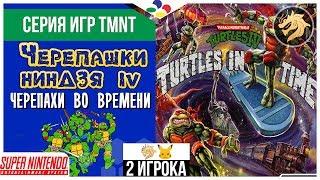 Teenage Mutant Ninja Turtles IV - Turtles in Time / Черепашки ниндзя 4   SNES 16-bit   Прохождение