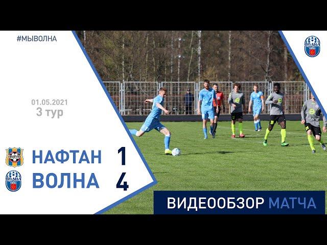 ⚽ Первая лига 2021 3 тур| «Нафтан-Новополоцк» 1 : 4 «Волна-Пинск»